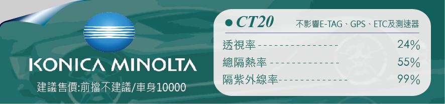 ct20隔熱紙