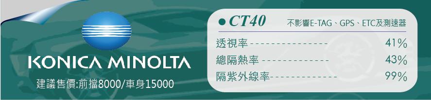 ct40隔熱紙