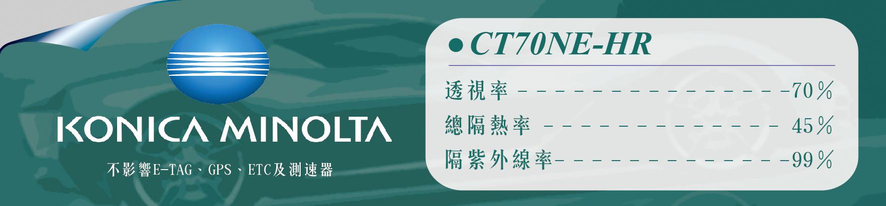 ct70-hr隔熱紙