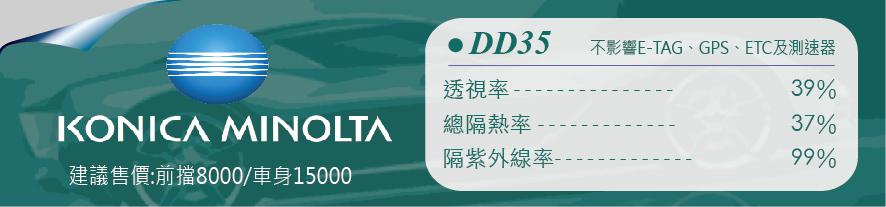 dd35隔熱紙