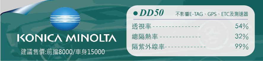 dd50隔熱紙