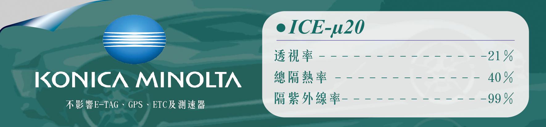 ice20隔熱紙